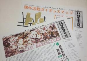 東京理科大学新聞会