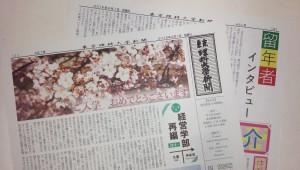 東京理科大学新聞4月号