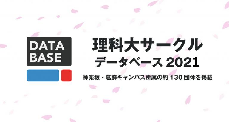 東京理科大サークルデータベース